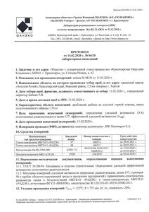 Протокол 04-20_page-0001